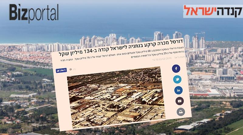 Bizportal: חברת קנדה ישראל רכשה קרקע בנתניה בעלות של 134 מיליון שקל