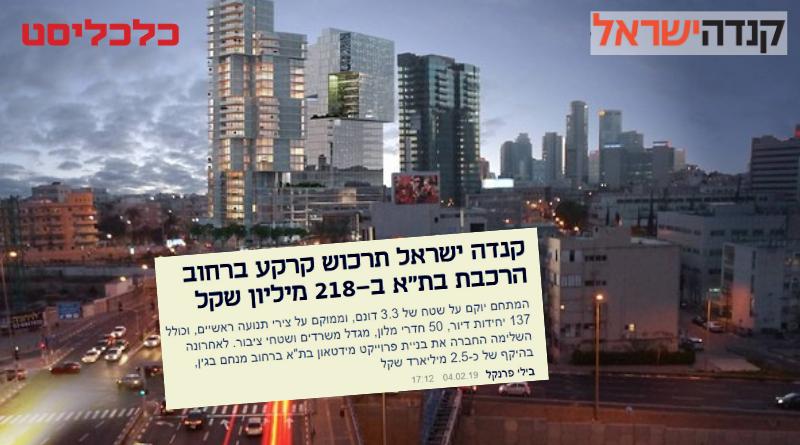 """כלכליסט: """"קנדה ישראל תרכוש קרקע בשווי 218 מליון שקלים בתל אביב"""""""
