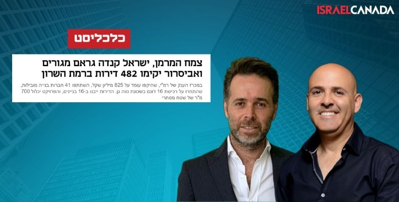 ישראל קנדה - ברק רוזן