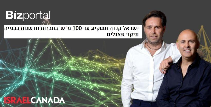 barak rosen israel canada